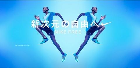 FREE_MRUN_A.jpg